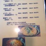 44671126 - 麺メニュー2