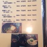 44671133 - 麺メニュー1