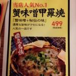 磯丸水産 亀戸北口店 -