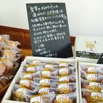 菓心 なかむら - 火文字焼