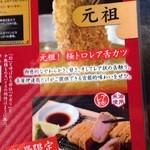 gyuutanyakitodategohandatenariya - こちらがメニュー写真