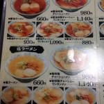 44672790 - メニュー(醤油、塩)