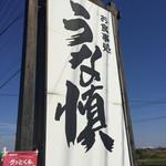 うな慎 - 2015.11.21