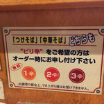 高松 - ピリ辛が選べます