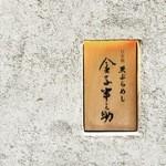 天ぷらめし 金子半之助  - 看板