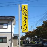 大福ラーメン - 「大福ラーメン」県道の側道に黄色い縦看板