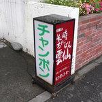 長崎ちゃんぽん 雲仙 - 店頭看板