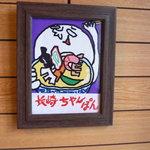 長崎ちゃんぽん 雲仙 - 玄関に飾られた絵