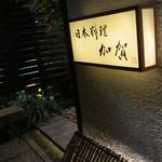 日本料理加賀 - 入り口