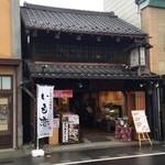 44683320 - 蔵づくりの町並みにある和菓子屋さんです