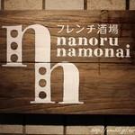 フレンチ酒場 nanoru namonai -