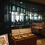 44685179 - 羽田空港第2旅客ターミナル 4階にある中華料理店です