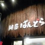 44685857 - 麺屋 ぱんどら