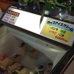 トンデンファーム - アイスクリームもあります