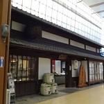 おお杉 - 浅芽生の平井商店