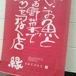 縁 - 【2015年9月】3回目のランチは酢豚定食。詳細はブログ「ミシュランごっこ。」をご覧下さい。