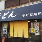 宇野製麺所 -