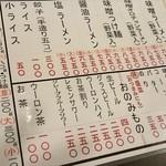 44694656 - メニュー(2015/11/21)