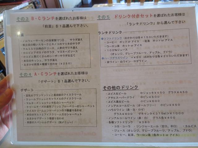 花・ふらんす食堂やまもと name=
