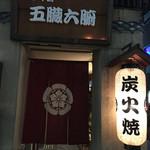 神戸五臓六腑 - 店舗入口