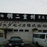 マエダセイカ 羽二重餅の古里 - 工場