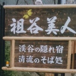そば 祖谷美人 - そば 祖谷美人(徳島県三好市西祖谷山村善徳)看板