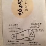 牛たん ひらつか - ポスター(?)