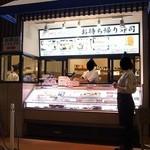 44696595 - 持ち帰り寿司を買って・・・