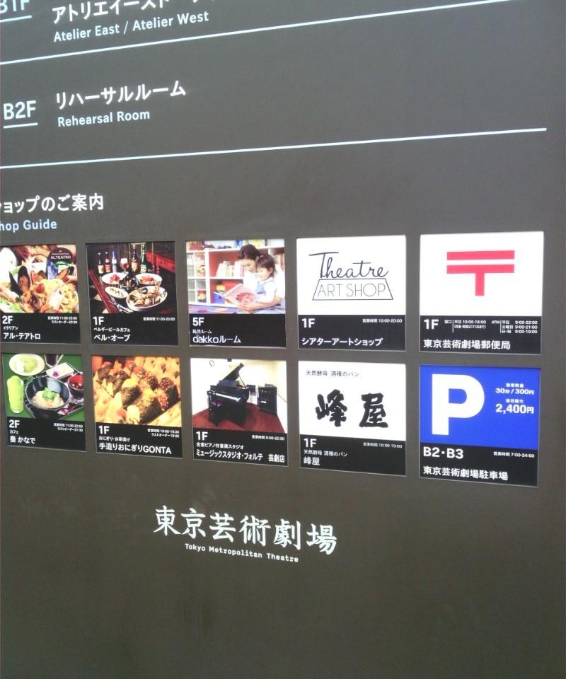 峰屋 東京芸術劇場店