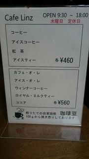 珈琲屋リンツ - メニュー