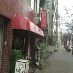 resutorankonishi - 広尾の古き良きレストラン。平日は喫茶もかねて通し営業。