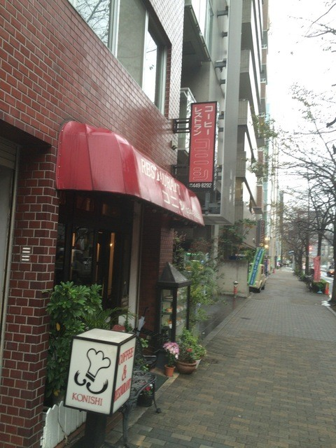 レストラン コニシ - 広尾の古き良きレストラン。平日は喫茶もかねて通し営業。