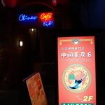中国茶房8 - 外観