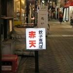 赤天 - 餃子専門店 赤天