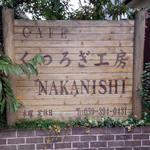 くつろぎ工房ナカニシ - 外観写真:駐車場の看板です
