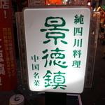 景徳鎮 - 看板