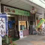 大竹 - 店頭では大判焼きを売っていました