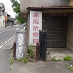 赤坂製麺所 - 治療院?