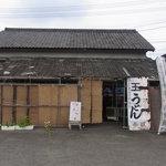 赤坂製麺所 - 度胸が要ります。
