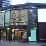 音音 - お店は新宿センタービル別館1階にあります☆