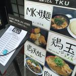 極楽うどん TKU - 店外のウエイティングボードはこんな感じd(^_^o) 書いておけば列に並ぶ必要がないのでちょっと気が楽(笑)