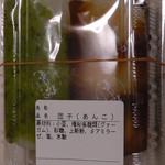 松月堂 - お団子(4品)