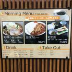 44713051 - 10amまでの朝食メニュー  2015.11