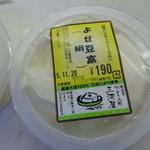 とうふ処 三河屋 - よせ豆腐(絹)1丁190円