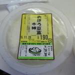 とうふ処 三河屋 - おぼろ豆腐(木綿)1丁190円