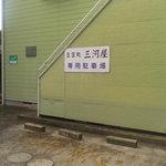 とうふ処 三河屋 - 外観(駐車場)