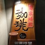 Le Premier Cafe - ☆こだわりの珈琲が楽しめそうです♪☆