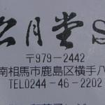 松月堂 - レシート(住所・電話番号)