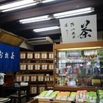 宇治茶の山田園茶舗 - (2015/9月)店内