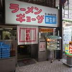 44715970 - 屋台から始まった姫路の味